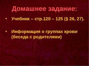 Домашнее задание: Учебник – стр.120 – 125 (§ 26, 27). Информация о группах кр