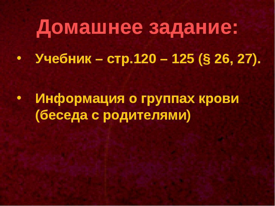 Домашнее задание: Учебник – стр.120 – 125 (§ 26, 27). Информация о группах кр...