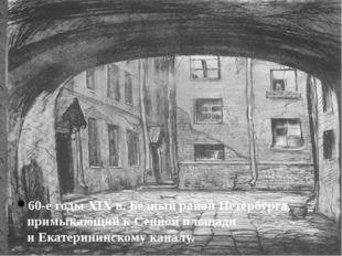 60-е годы XIXв. Бедный район Петербурга, примыкающий кСенной площади иЕкат