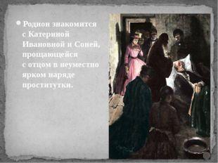 Родион знакомится сКатериной Ивановной иСоней, прощающейся сотцом внеумес