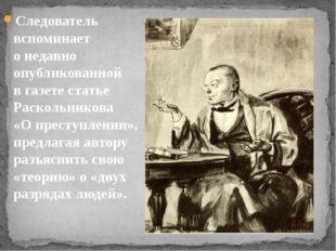 Следователь вспоминает онедавно опубликованной вгазете статье Раскольникова