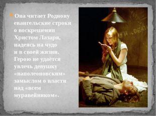 Она читает Родиону евангельские строки овоскрешении Христом Лазаря, надеясь