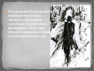Тем временем Раскольников, гонимый отсутствием «воздуха», прощается сродными