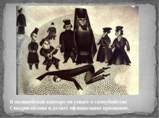 Вполицейской конторе онузнает осамоубийстве Свидригайлова иделает официа