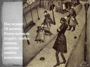 Последние 20 копеек Раскольников отдаёт, чтобы помочь девушке нанять извозчи