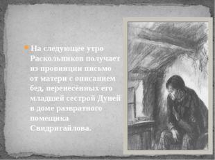 Наследующее утро Раскольников получает изпровинции письмо отматери сописа