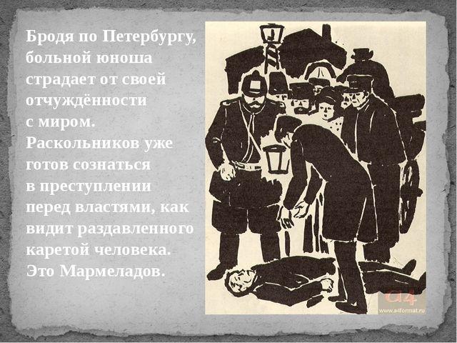 Бродя поПетербургу, больной юноша страдает отсвоей отчуждённости смиром....