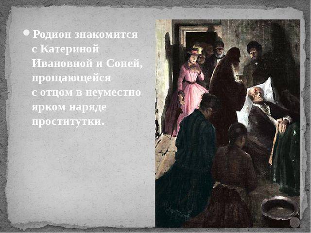 Родион знакомится сКатериной Ивановной иСоней, прощающейся сотцом внеумес...