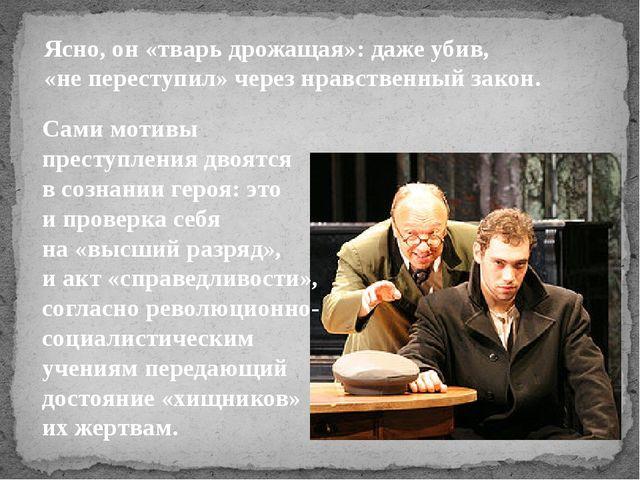 Сами мотивы преступления двоятся всознании героя: это ипроверка себя на«в...