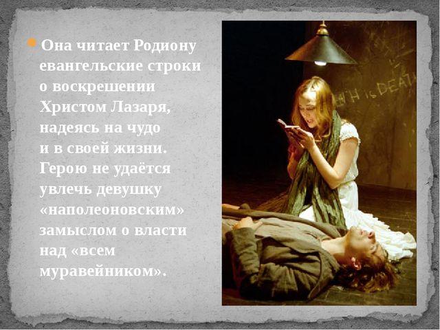 Она читает Родиону евангельские строки овоскрешении Христом Лазаря, надеясь...