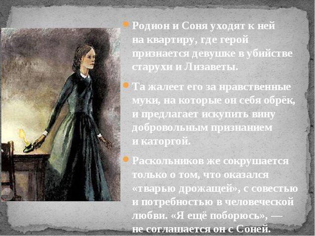 Родион иСоня уходят кней наквартиру, где герой признается девушке вубийст...