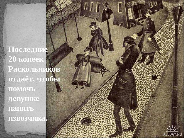 Последние 20 копеек Раскольников отдаёт, чтобы помочь девушке нанять извозчи...