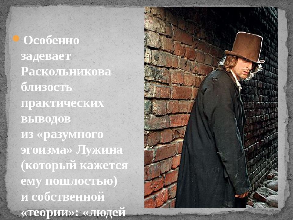 Особенно задевает Раскольникова близость практических выводов из«разумного э...