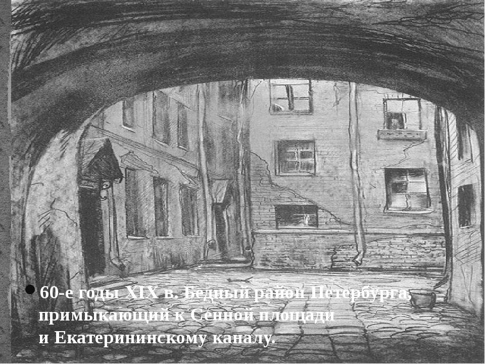 60-е годы XIXв. Бедный район Петербурга, примыкающий кСенной площади иЕкат...