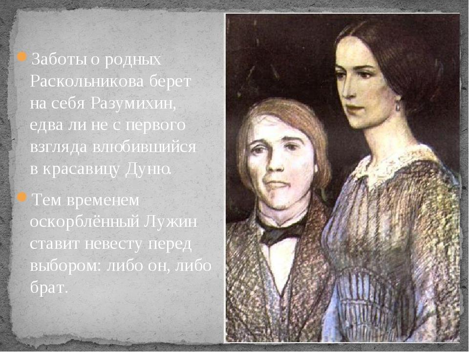 Заботы ородных Раскольникова берет насебя Разумихин, едвали неспервого в...
