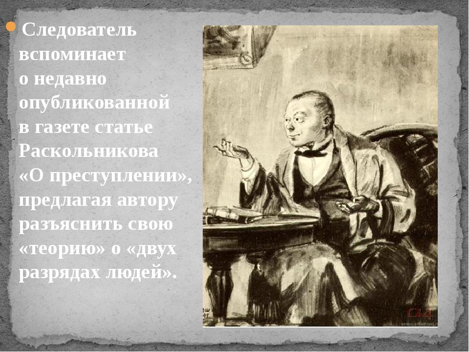 Следователь вспоминает онедавно опубликованной вгазете статье Раскольникова...