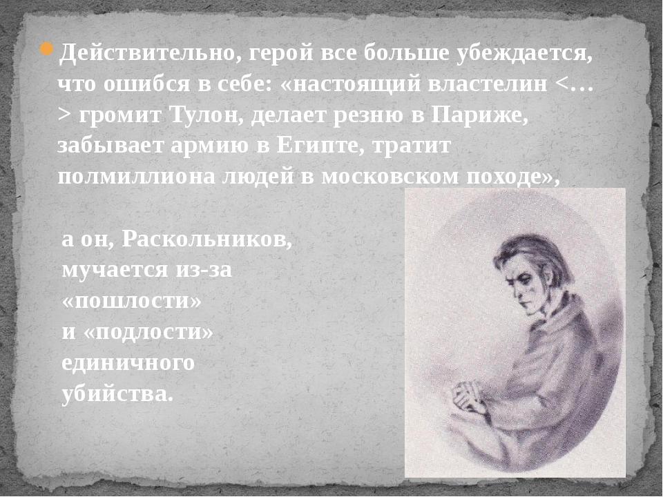 Действительно, герой все больше убеждается, что ошибся всебе: «настоящий вла...
