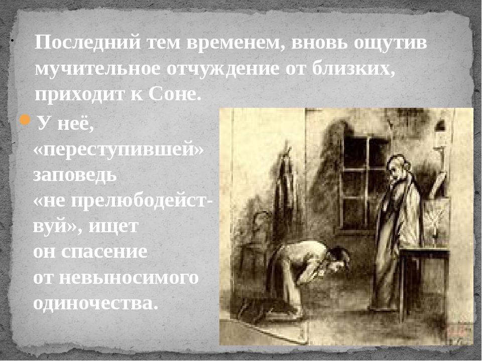 Унеё, «переступившей» заповедь «непрелюбодейст-вуй», ищет онспасение отне...