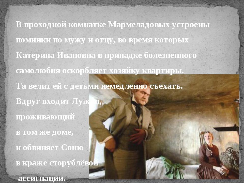 Впроходной комнатке Мармеладовых устроены поминки помужу иотцу, вовремя к...