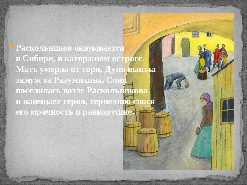 Раскольников оказывается вСибири, вкаторжном остроге. Мать умерла отгоря,...
