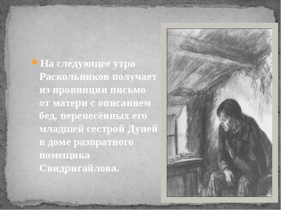 Наследующее утро Раскольников получает изпровинции письмо отматери сописа...