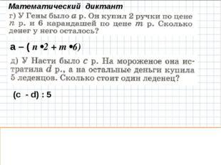 Математический диктант а – ( п •2 + т •6) (с - d) : 5