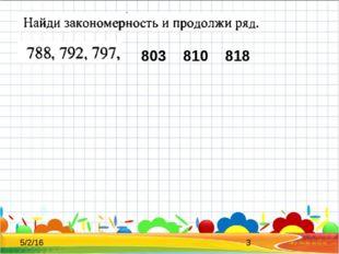 803 810 818