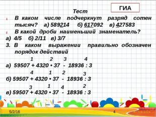 Тест В каком числе подчеркнут разряд сотен тысяч? а) 589214 б) 617092 в) 427