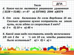 Тест 4. Какое число является решением уравнения ( 3228 + 5148) : х= 4? а) 33