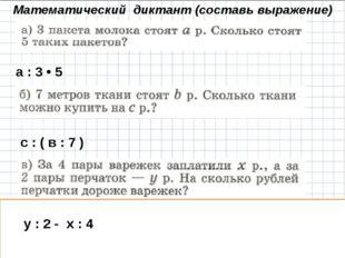 Математический диктант (составь выражение) а : 3 • 5 с : ( в : 7 ) у : 2 - х