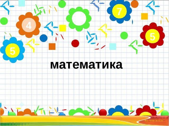 математика 2 4 5 7 5