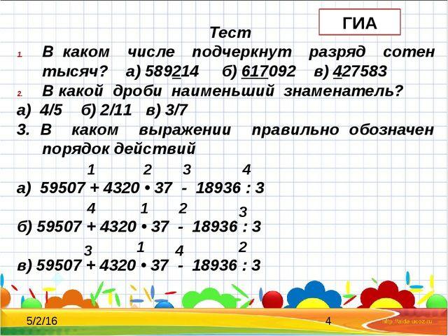 Тест В каком числе подчеркнут разряд сотен тысяч? а) 589214 б) 617092 в) 427...
