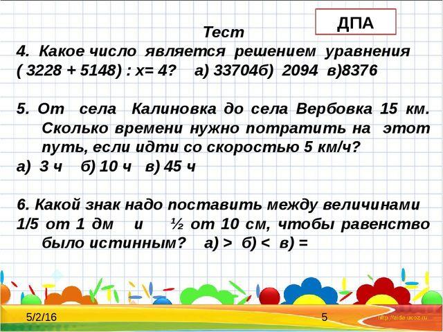Тест 4. Какое число является решением уравнения ( 3228 + 5148) : х= 4? а) 33...