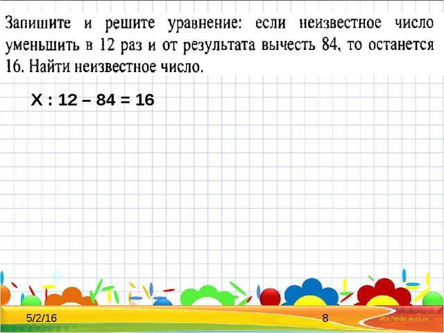Х : 12 – 84 = 16