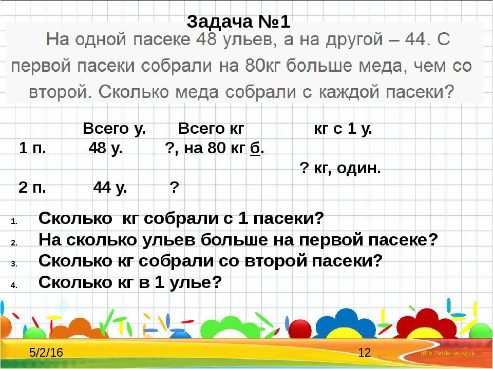 Всего у. Всего кг кг с 1 у. 1 п. 48 у. ?, на 80 кг б. ? кг, один. 2 п. 44 у....