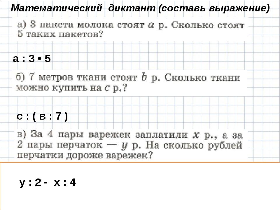 Математический диктант (составь выражение) а : 3 • 5 с : ( в : 7 ) у : 2 - х...