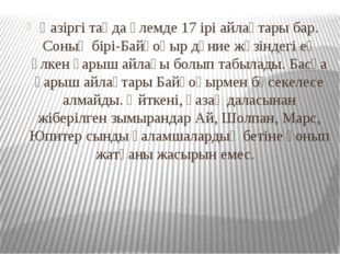 Қазіргі таңда әлемде 17 ірі айлақтары бар. Соның бірі-Байқоңыр дүние жүзіндег