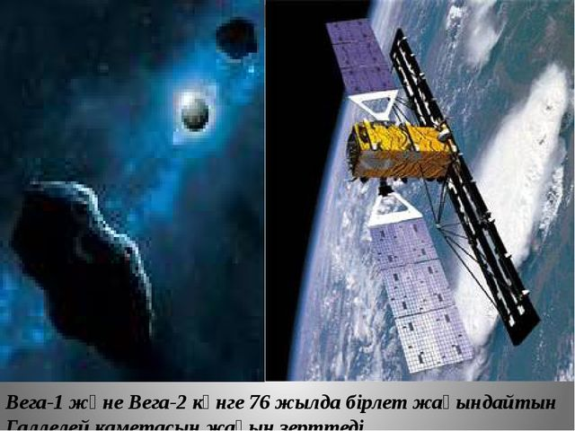 Вега-1 және Вега-2 күнге 76 жылда бірлет жақындайтын Галлелей каметасын жақы...