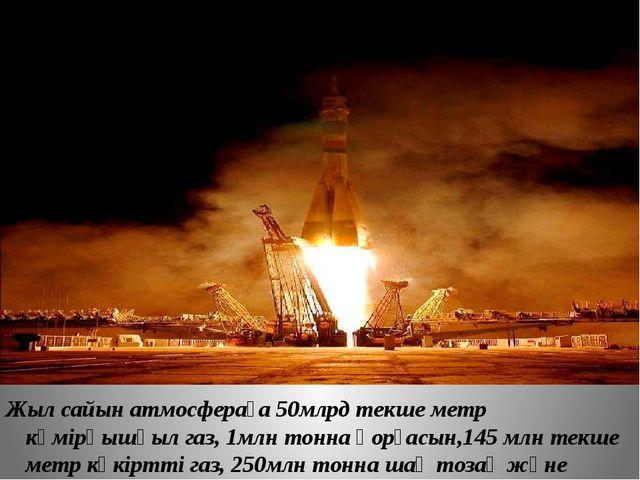 Жыл сайын атмосфераға 50млрд текше метр көмірқышқыл газ, 1млн тонна қорғасын...