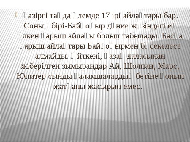Қазіргі таңда әлемде 17 ірі айлақтары бар. Соның бірі-Байқоңыр дүние жүзіндег...