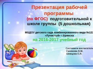 Презентация рабочей программы (по ФГОС) подготовительной к школе группы (5 до