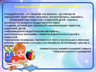 Взаимодействие детского сада с семьей Сотрудничество - это общение «на равных