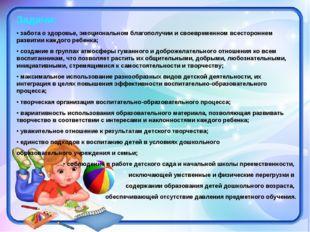 Задачи: • забота о здоровье, эмоциональном благополучии и своевременном всест