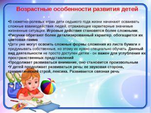 Возрастные особенности развития детей В сюжетно-ролевых играх дети седьмого г