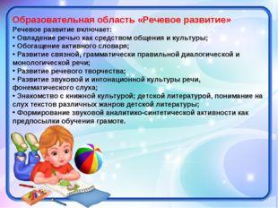 Образовательная область «Речевое развитие» Речевое развитие включает: Овладен