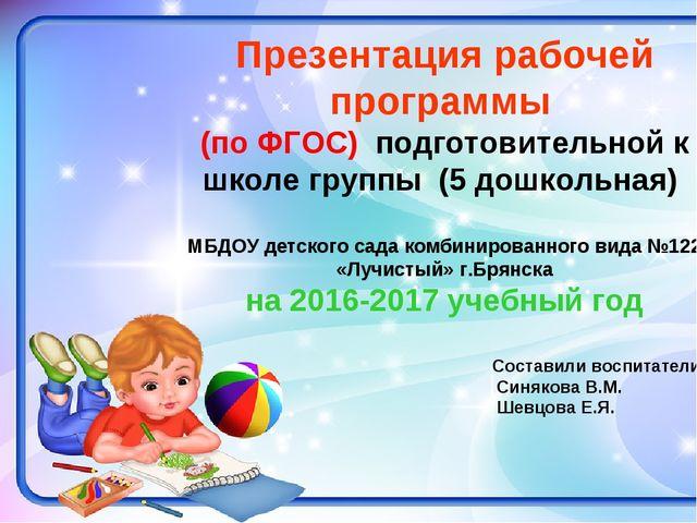 Презентация рабочей программы (по ФГОС) подготовительной к школе группы (5 до...