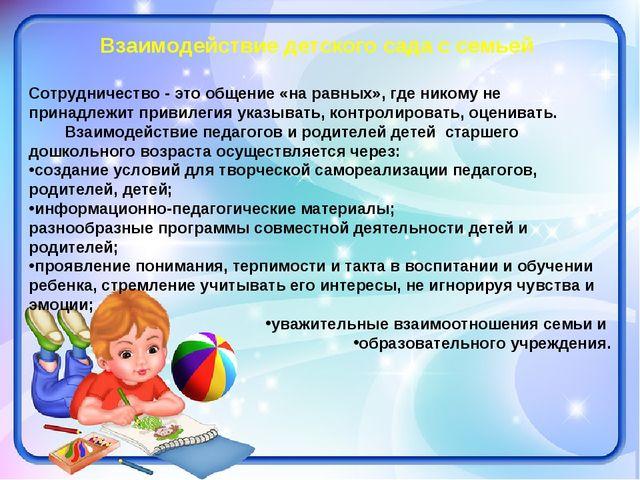 Взаимодействие детского сада с семьей Сотрудничество - это общение «на равных...