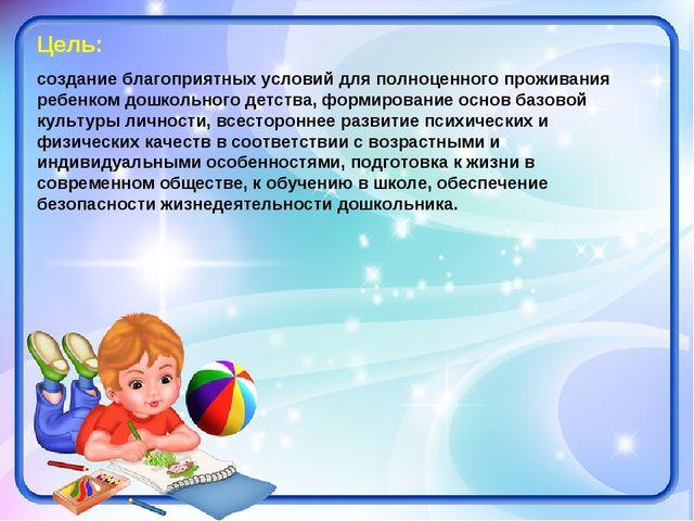 Цель: создание благоприятных условий для полноценного проживания ребенком дош...