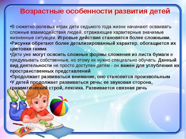 Возрастные особенности развития детей В сюжетно-ролевых играх дети седьмого г...