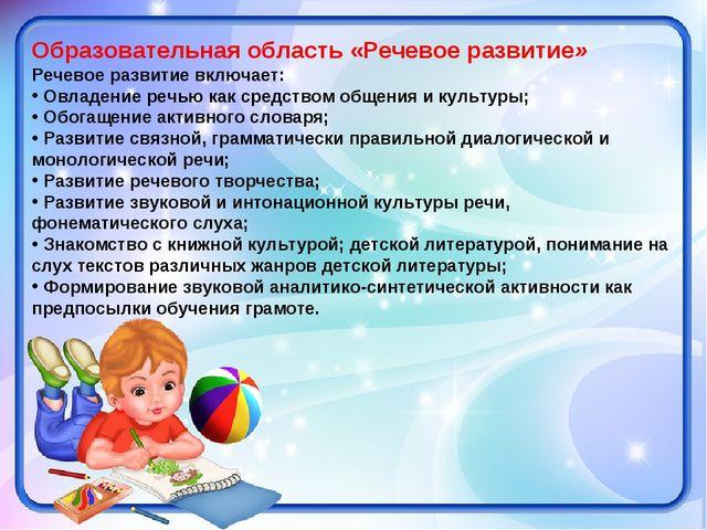 Образовательная область «Речевое развитие» Речевое развитие включает: Овладен...